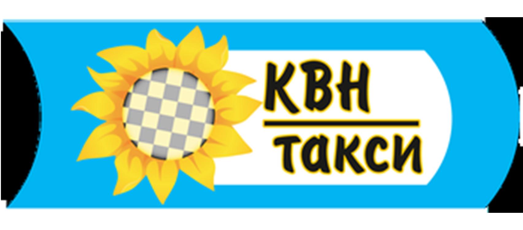 Таксі КВН  (Київ)