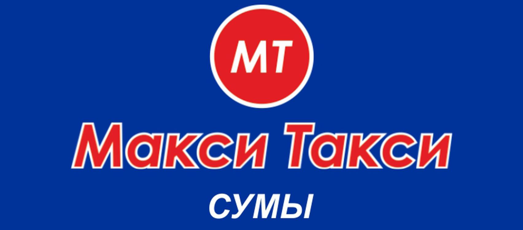 Максі Таксі  (Суми)