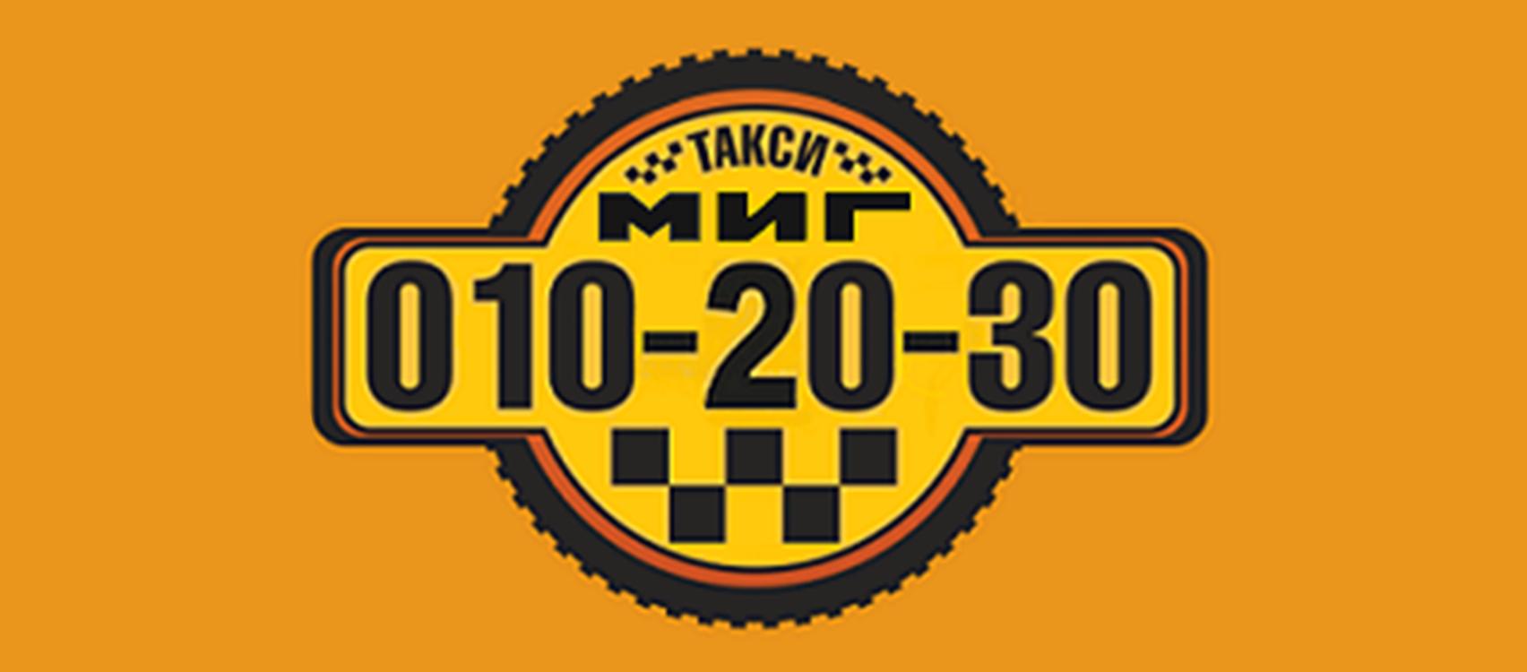 Такси Миг (Курахово)