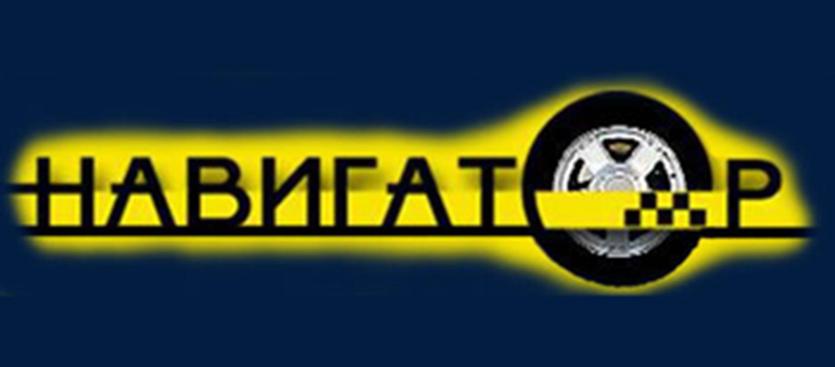 Таксі Навігатор  (Одеса)
