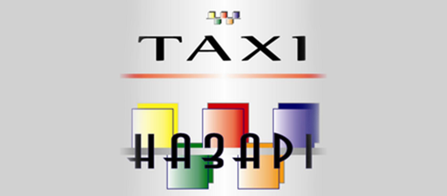 Такси Назари  (Киев)