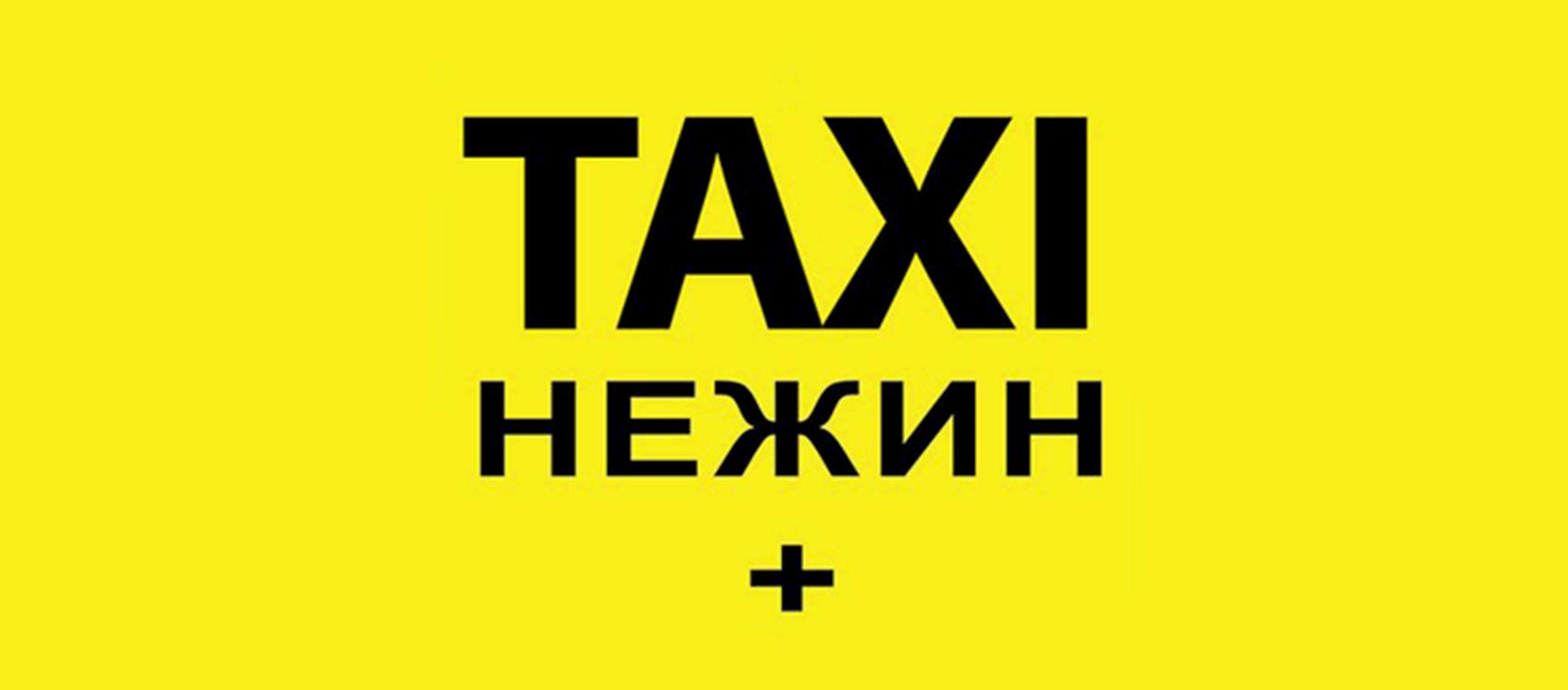 "TAXI ""НЕЖИН+""  (Ніжин)"