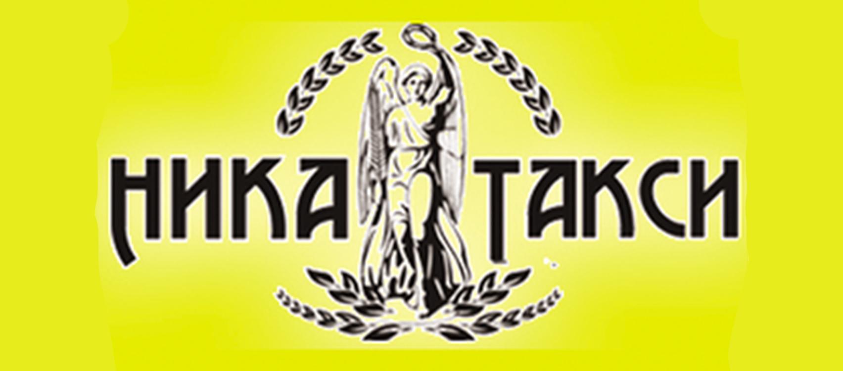 Такси Ника  (Киев,Киевская область)