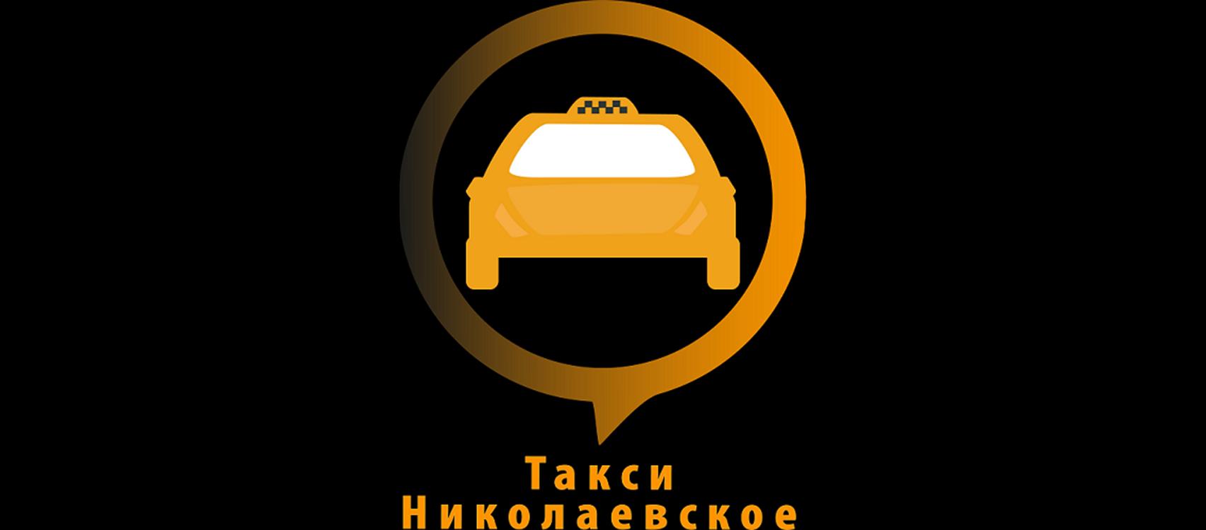 """Такси """"Николаевское""""  (Миколаїв)"""