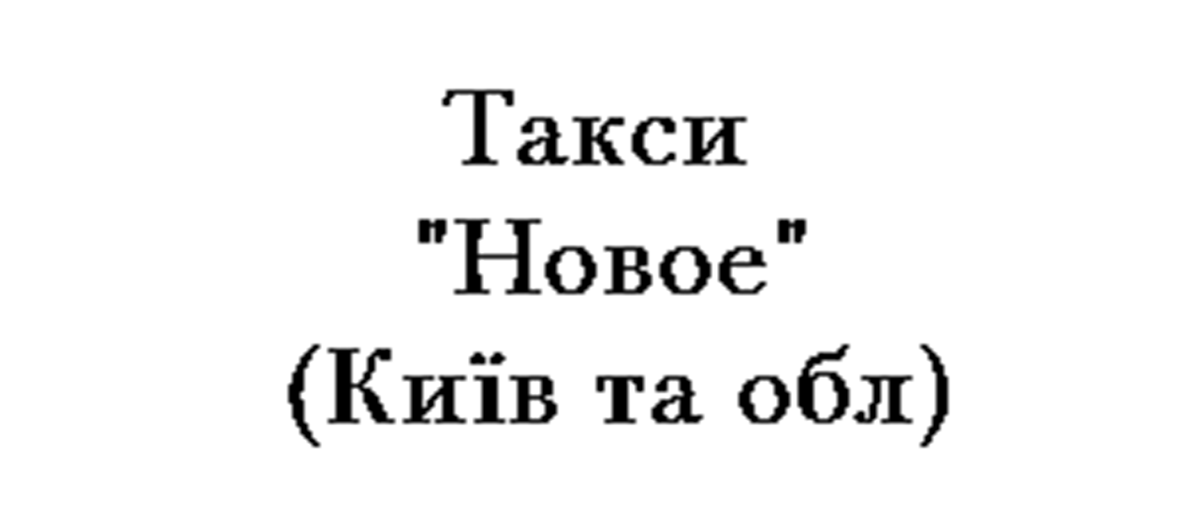 """Таксі """"Новоє"""" (Київ та обл)"""