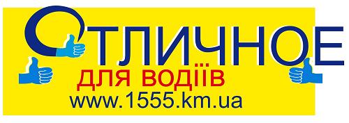 "Таксі ""Отличное""  (Київ)"