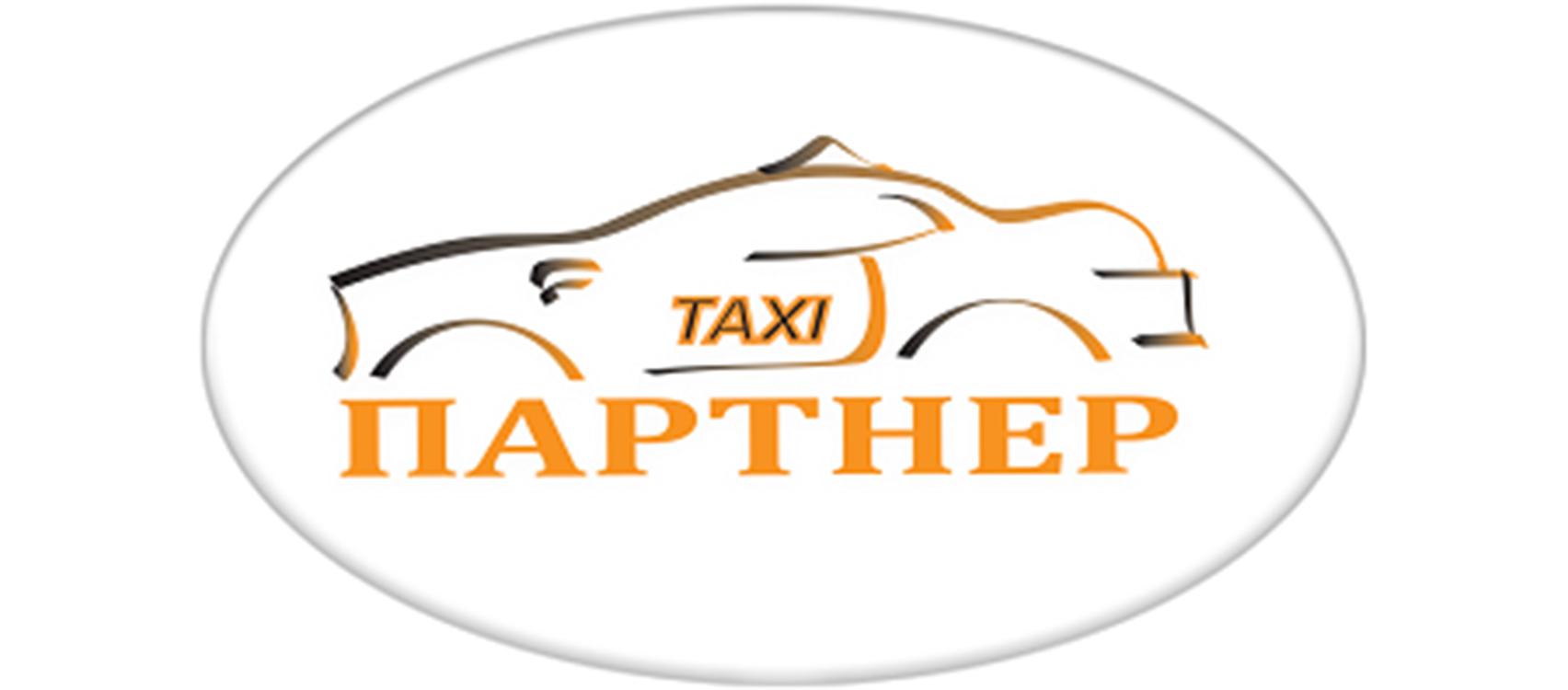 Таксі Партнер  (Одеса)