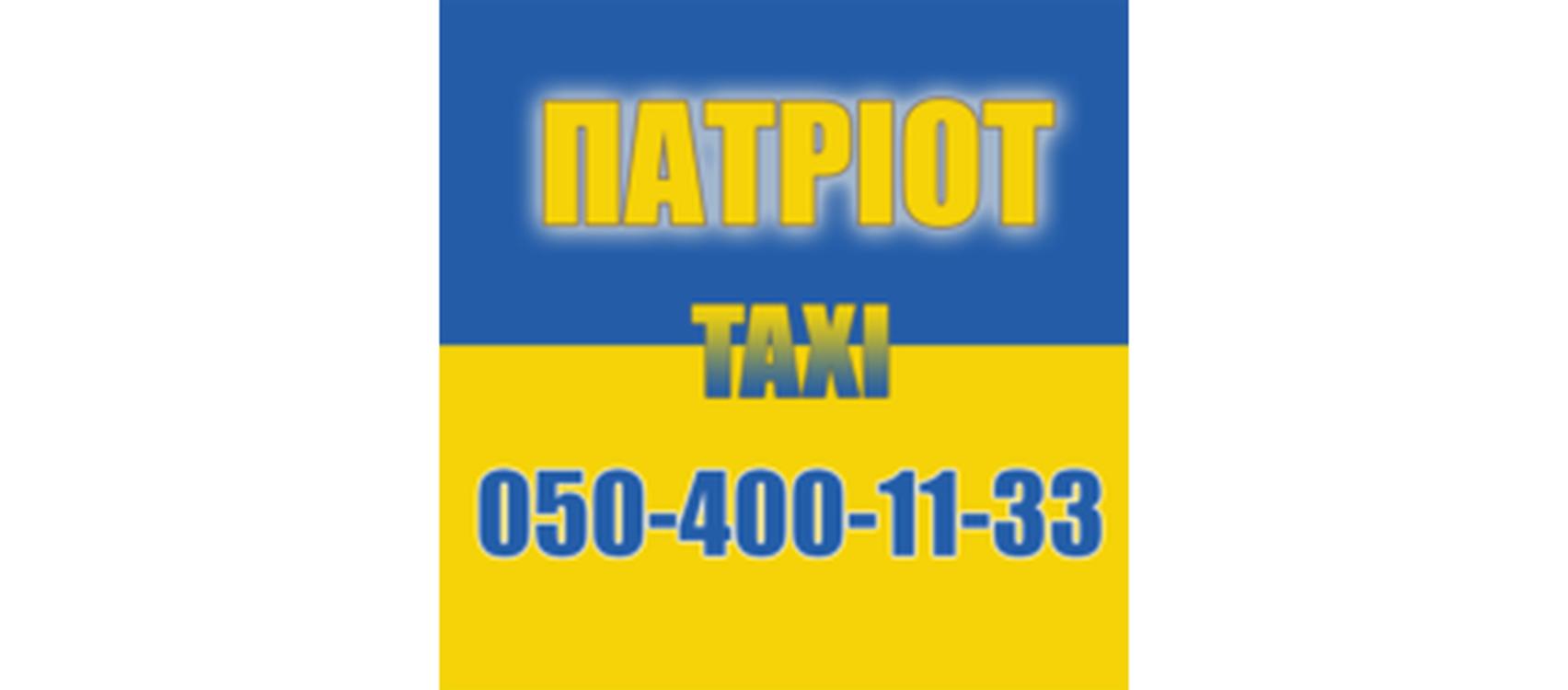 Такси ПАТРИОТ  (Полтава)