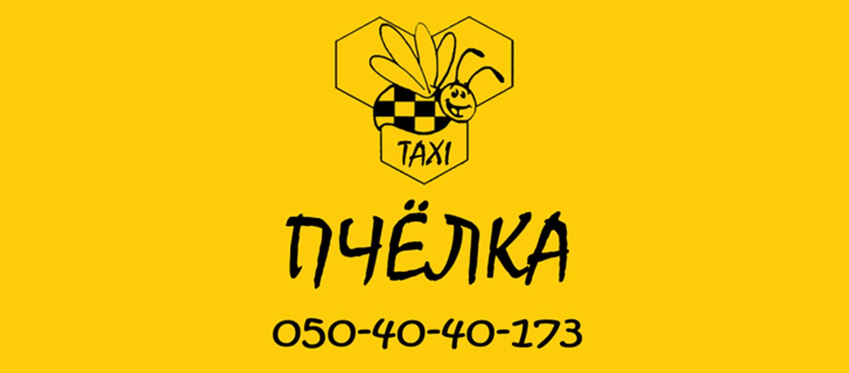 """Таксі """"ПЧЁЛКА""""  (Полтава)"""