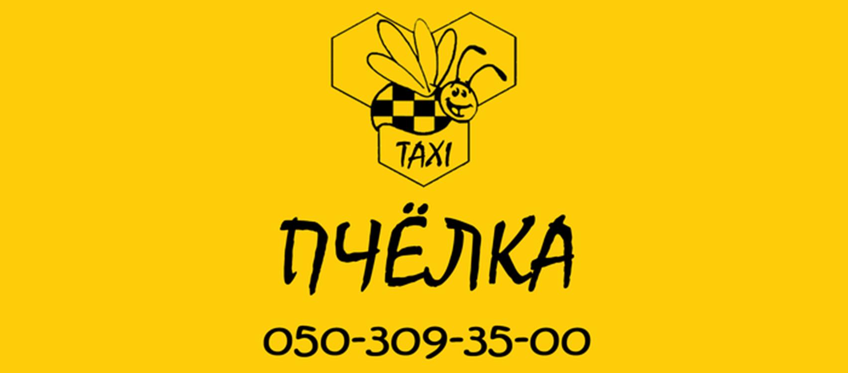 Такси ПЧЁЛКА  (Суми)