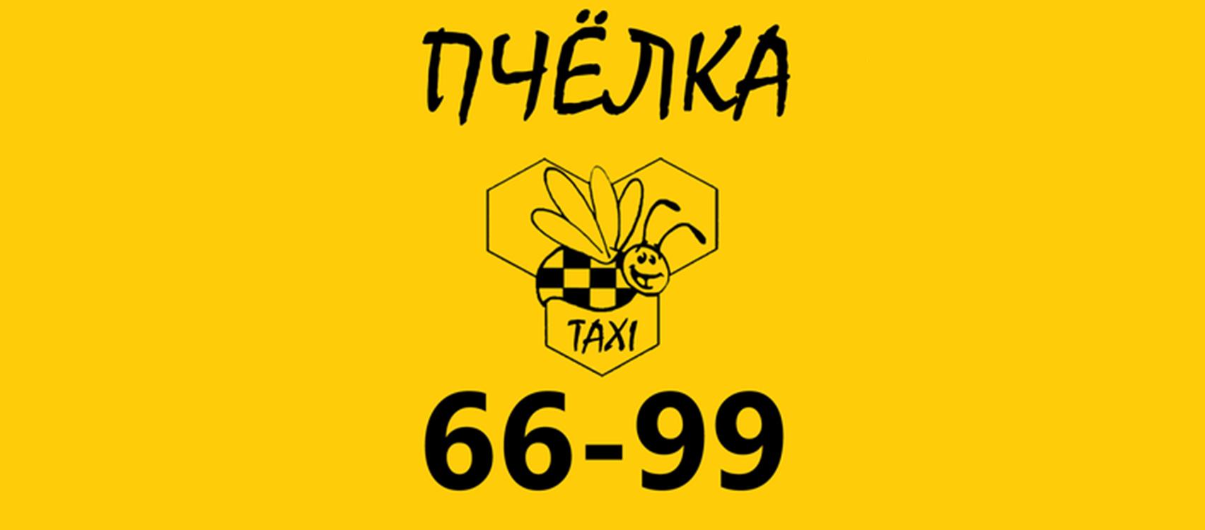 "Таксі ""ПЧЁЛКА""  (Запоріжжя)"