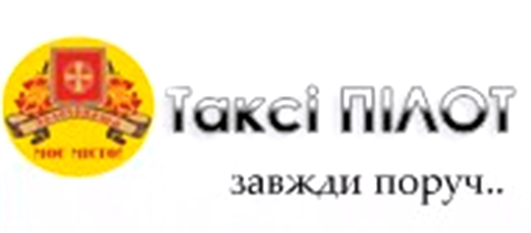 Таксі Пілот  (Жовті води)