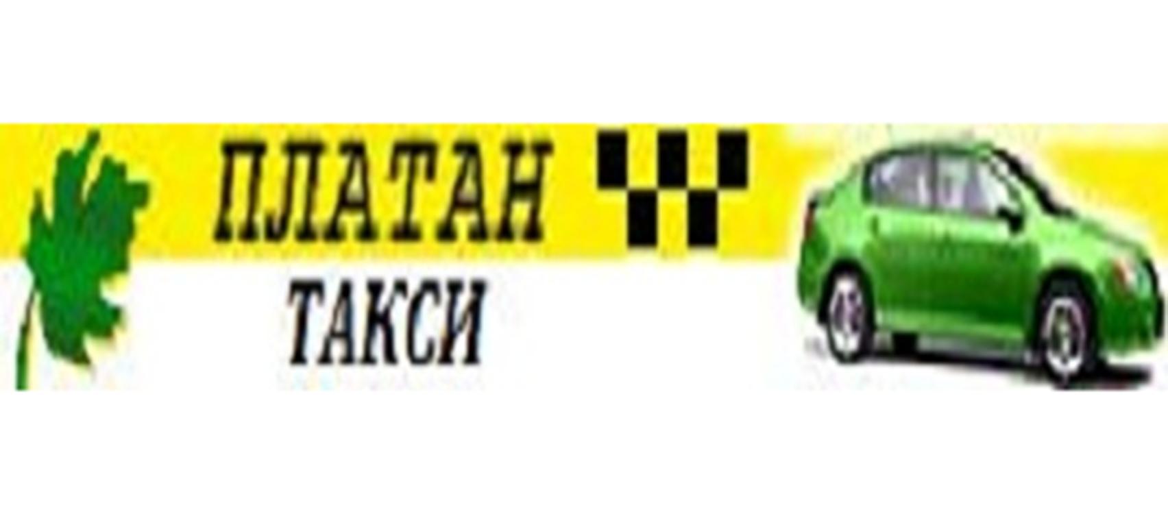 Таксі Платан (Одеса)