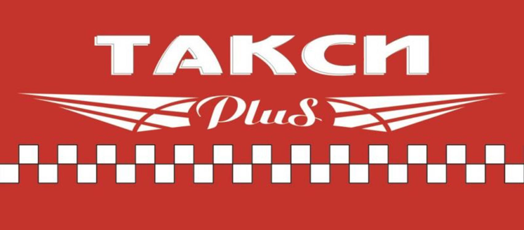 Такси «Плюс»  (Днепропетровск)