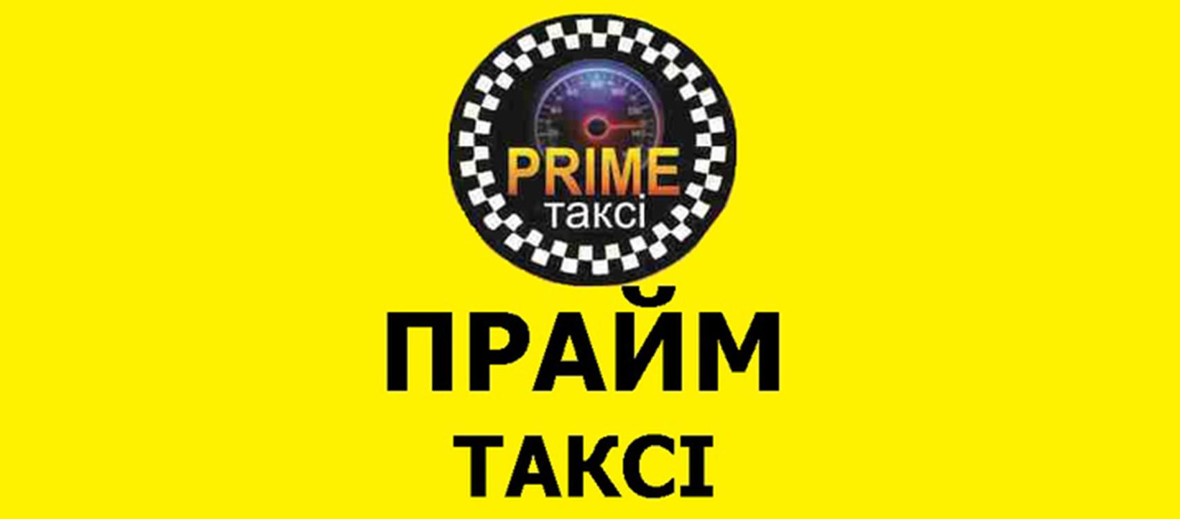 Таксі Prime  (Черкаси)