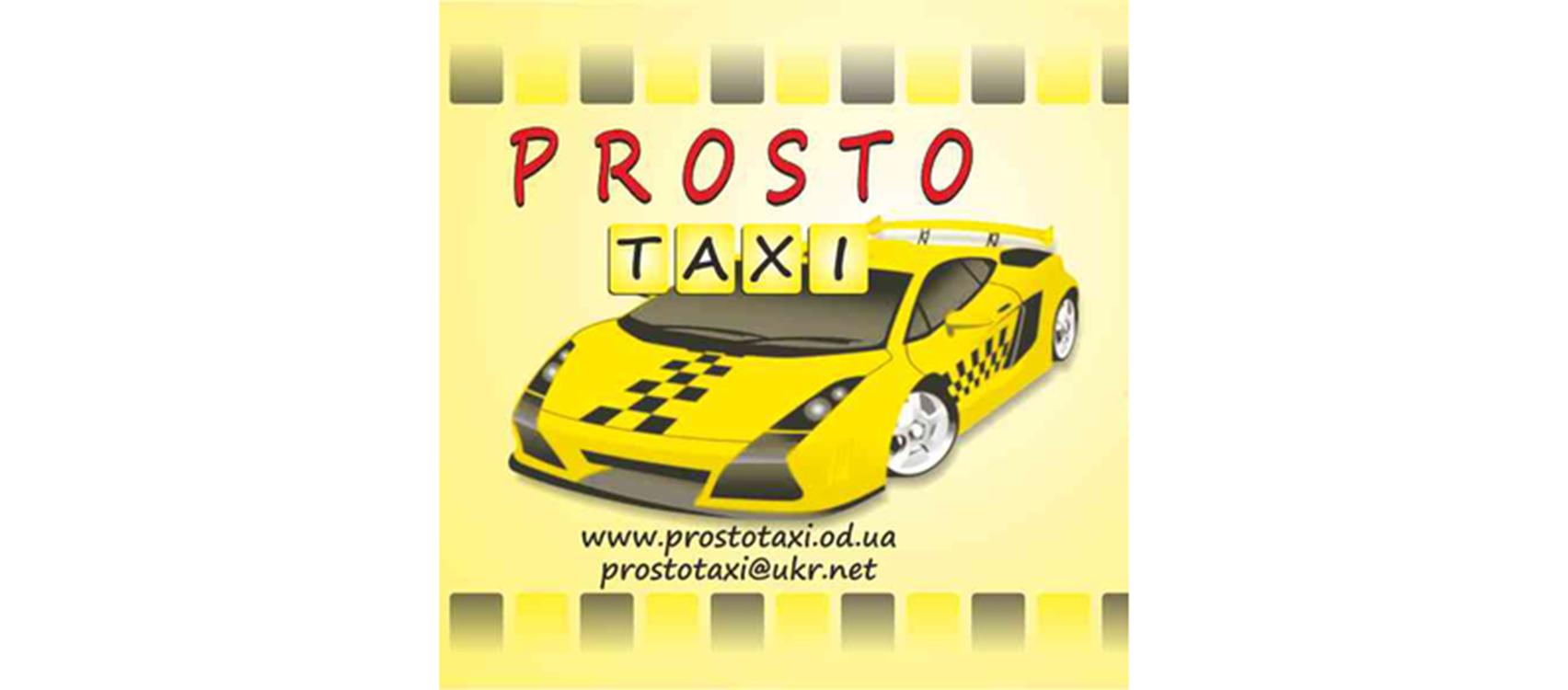 Такси Prosto  (Одесса)