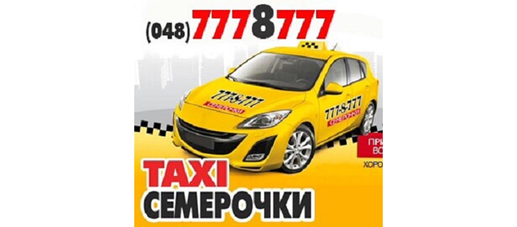 """Таксі """"Семерочки"""" (Одеса)"""