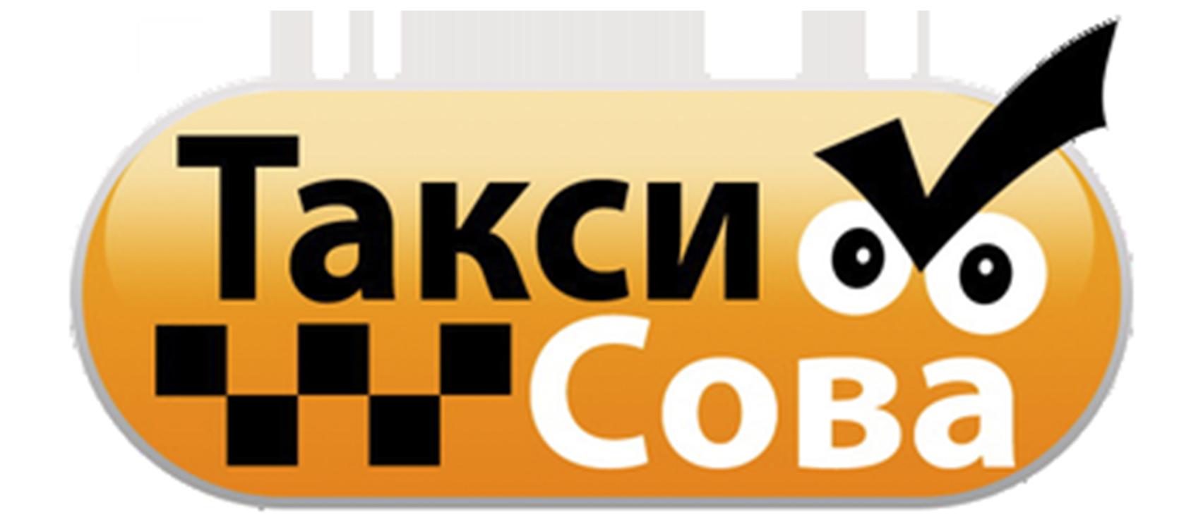 Таксі Сова  (Київ)