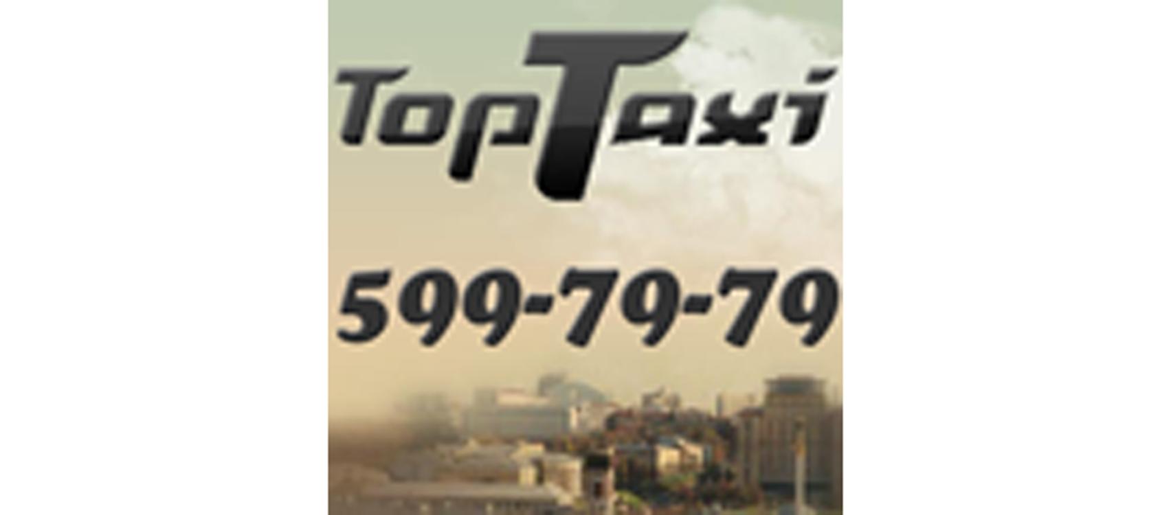 Таксі Топ  (Київ)