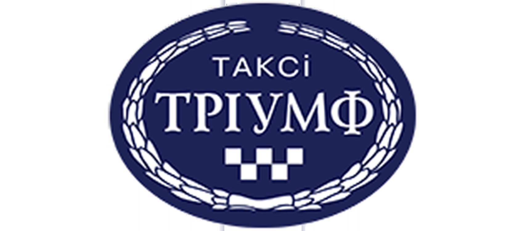 Таксі Тріумф  (Київ)