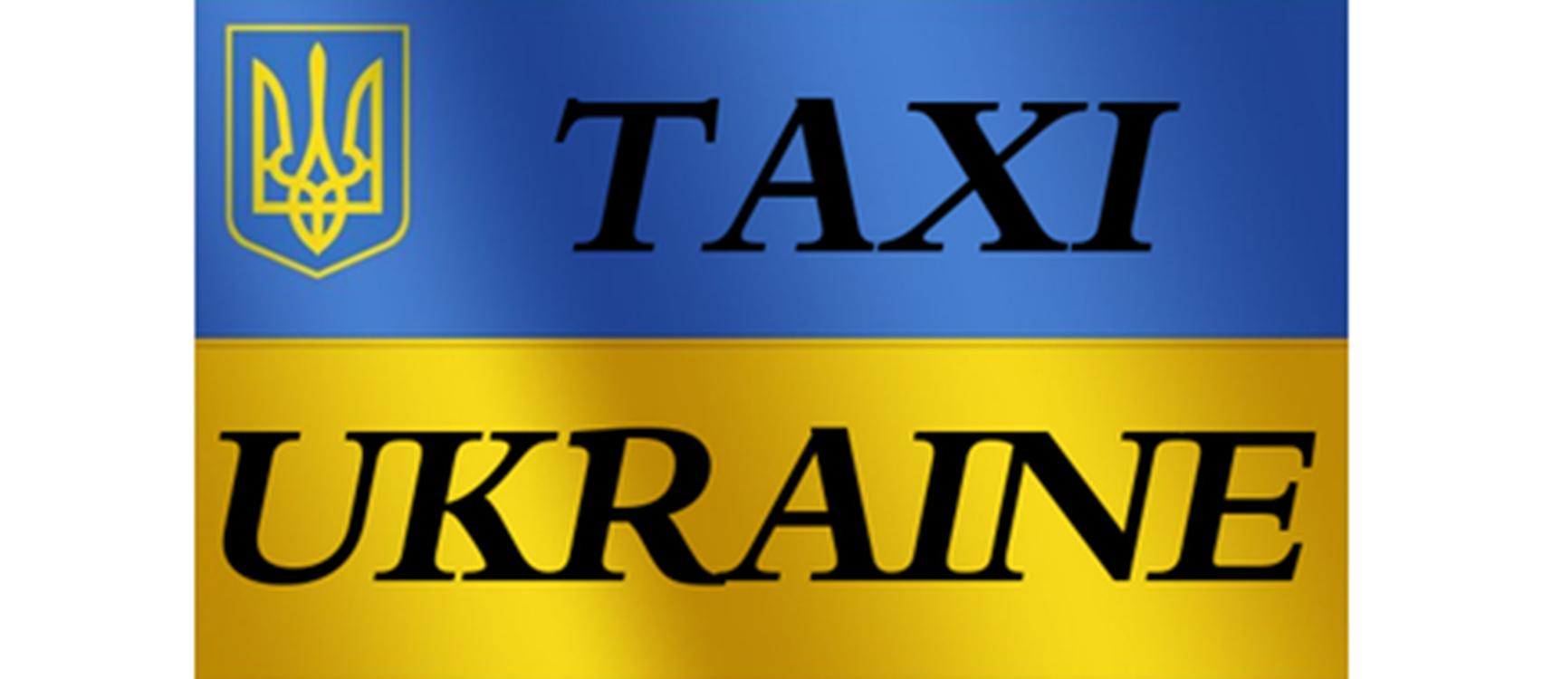 Таксі Ukraine  (Київ)
