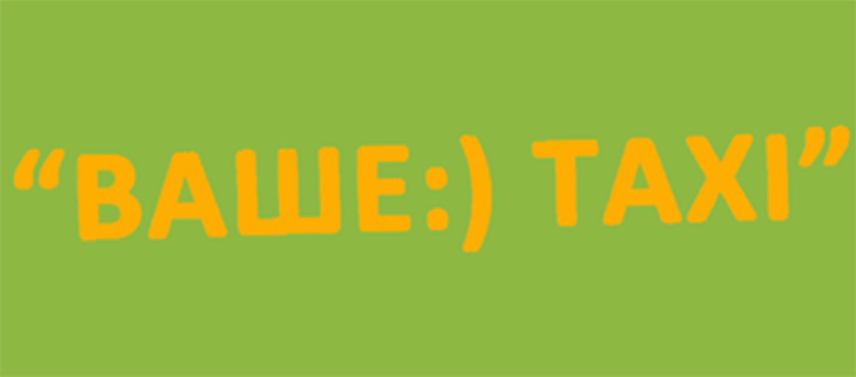 Таксі Ваше Таксі  (Одеса)