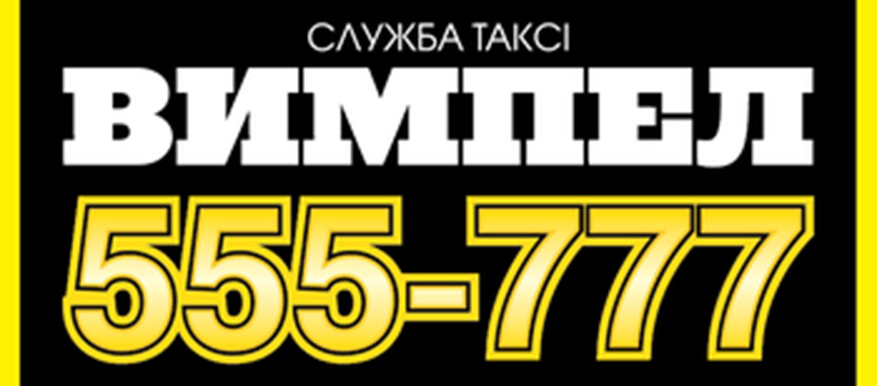 """Таксі """"Вымпел""""  (Вінниця)"""