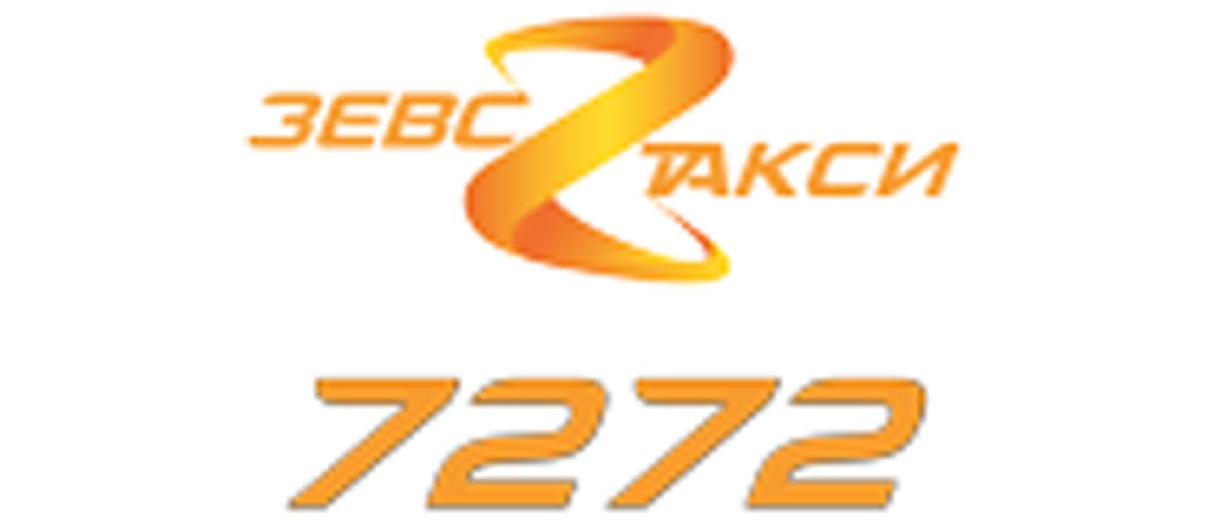 Таксі Зевс 7272  (Київ)