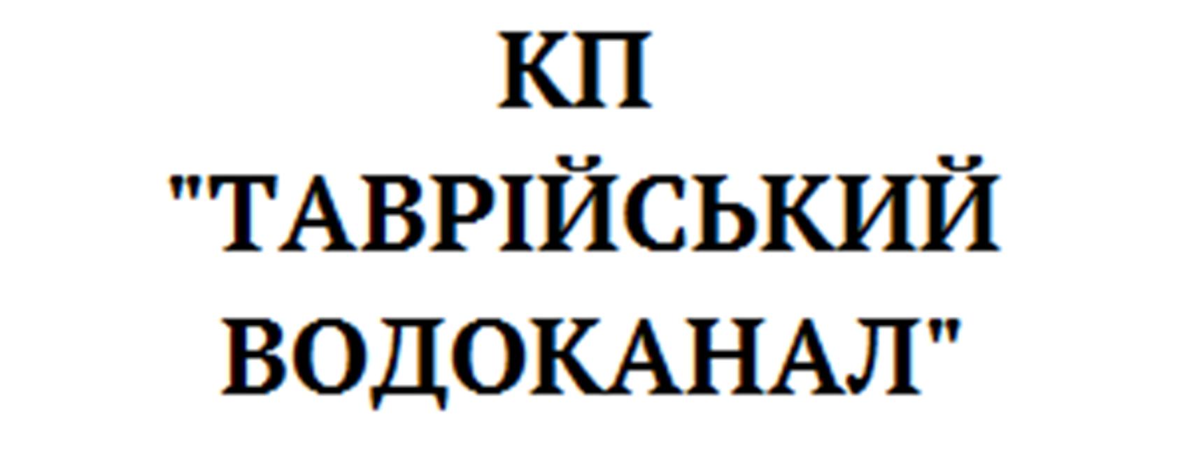"""КП """"ТАВРІЙСЬКИЙ ВОДОКАНАЛ"""""""