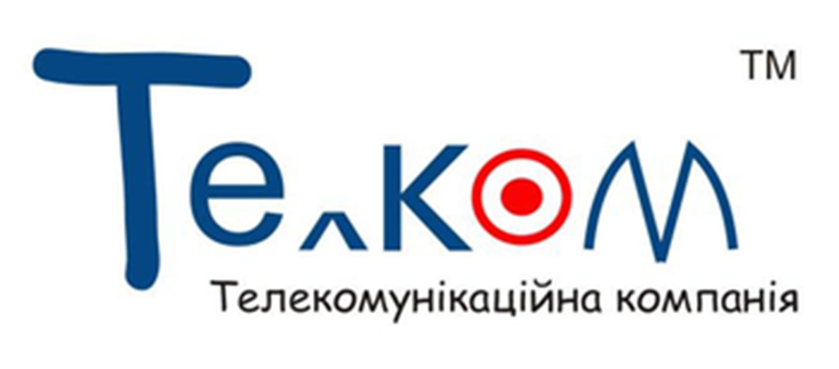 ТЕЛКОМ (телефонія)