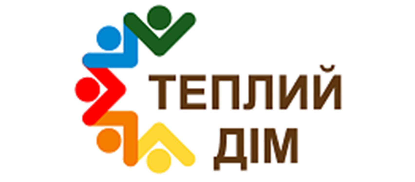КП «ТЕПЛИЙ ДІМ»  (г.Ивано-Фр.)
