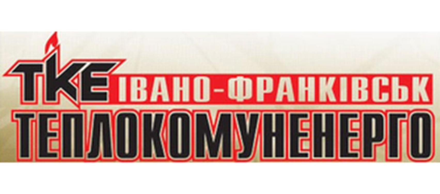 """ДМП """"Ивано-Франковсктеплокоммунэнерго""""  (подогрев воды)"""