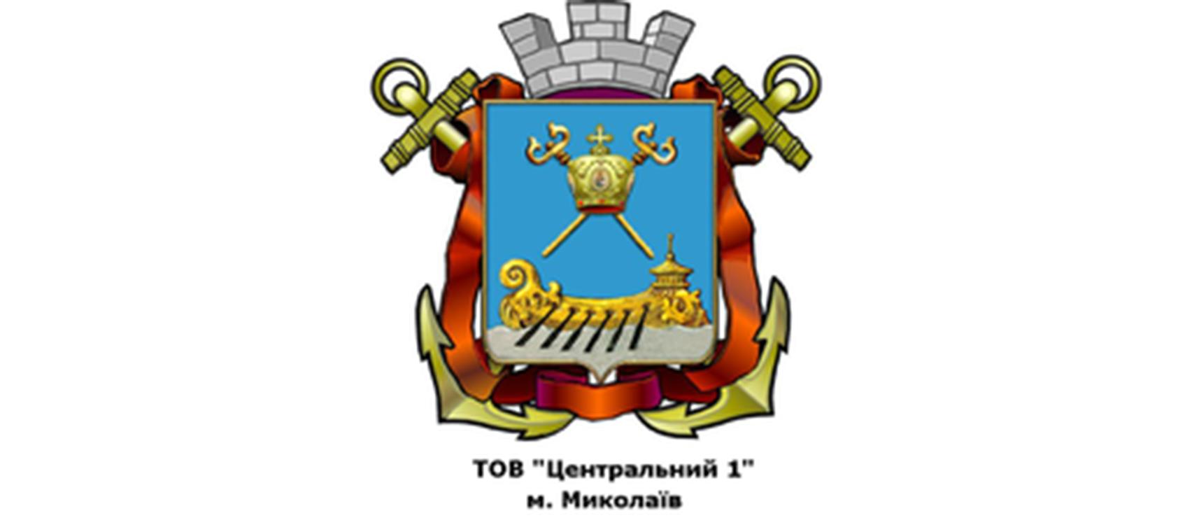 ТОВ Центральний 1  (Миколаїв)