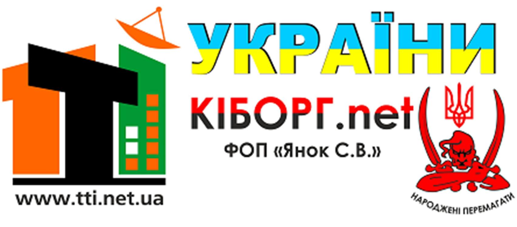 TTI, КІБОРГ.net (ФОП Янок С. В.)