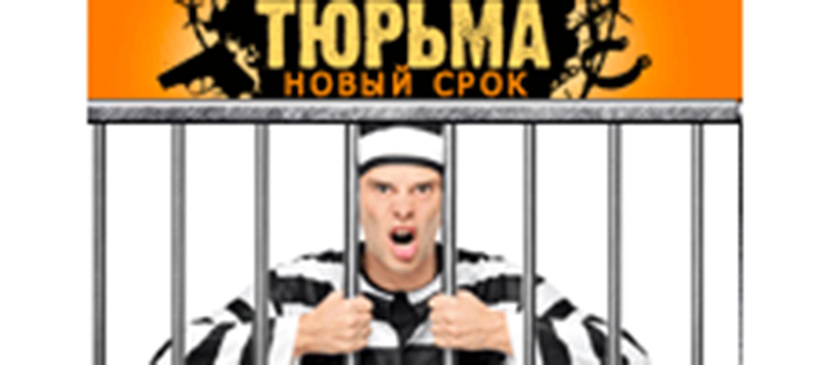 Тюрьма. Новый срок  (lg)