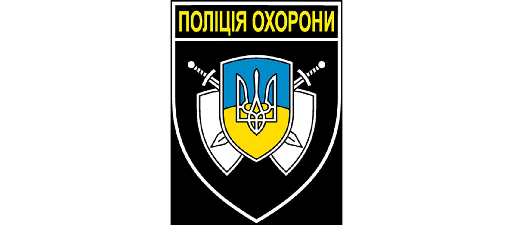 Управління Поліції Охорони в м. Києві