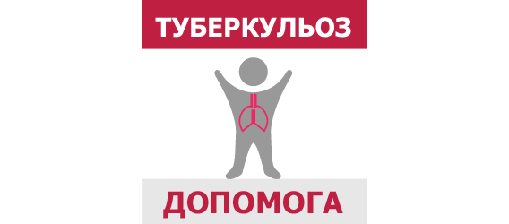 "Внимание Туберкулез - МБФ ""ЦСПМ"""