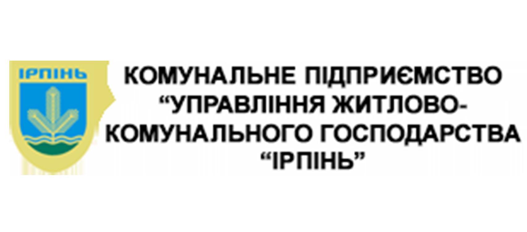 КП «УЖКГ «Ірпінь»  (квартплата)