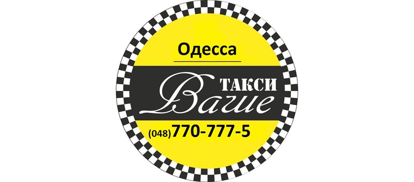 Ваше Таксі  (Одеса та обл, Київ та обл.)