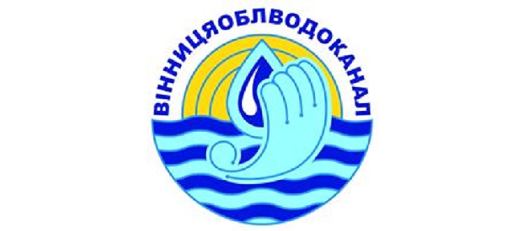 """КП """"ВІННИЦЯОБЛВОДОКАНАЛ"""" (водовідведення)"""