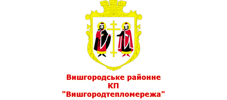 Тепломережа  (м.Вишгород,Київської обл)