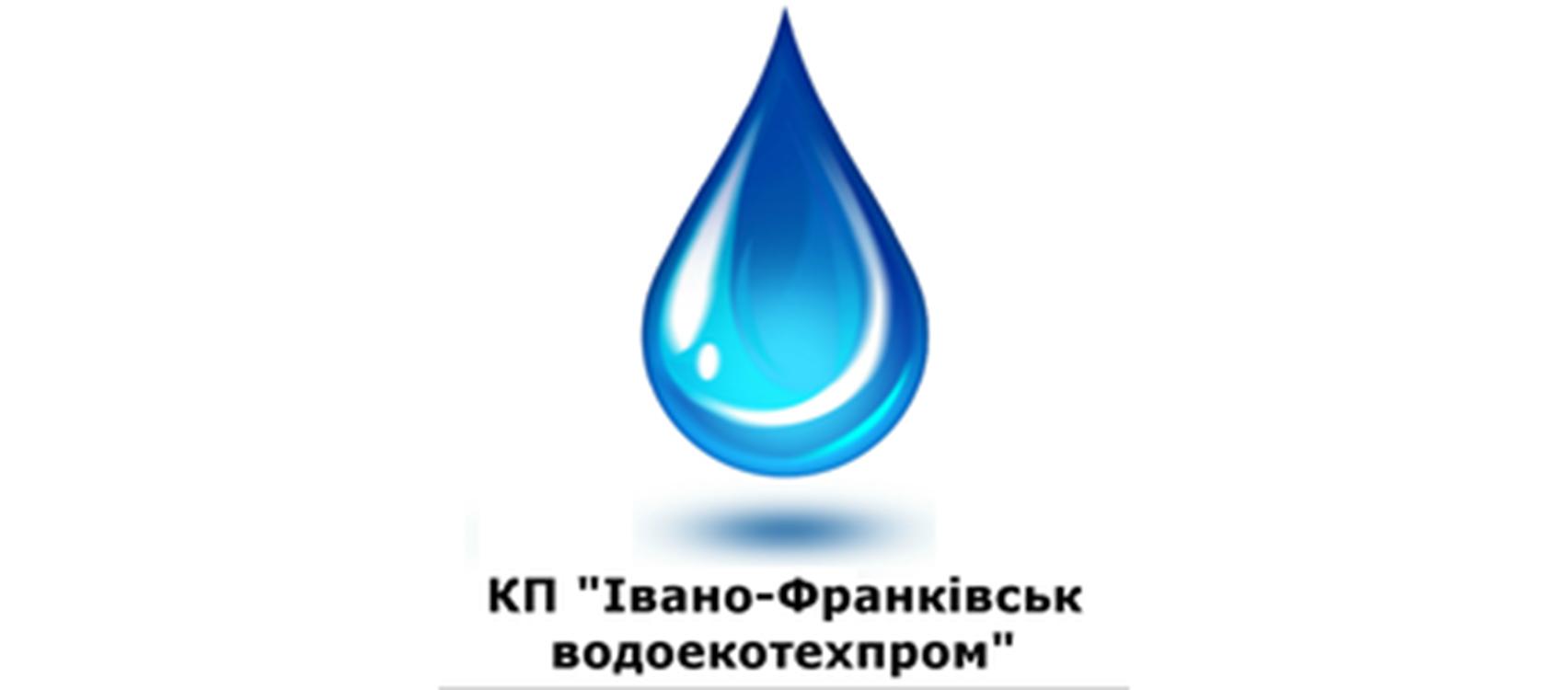 Водотехпром  (м.Івано-Франківськ)