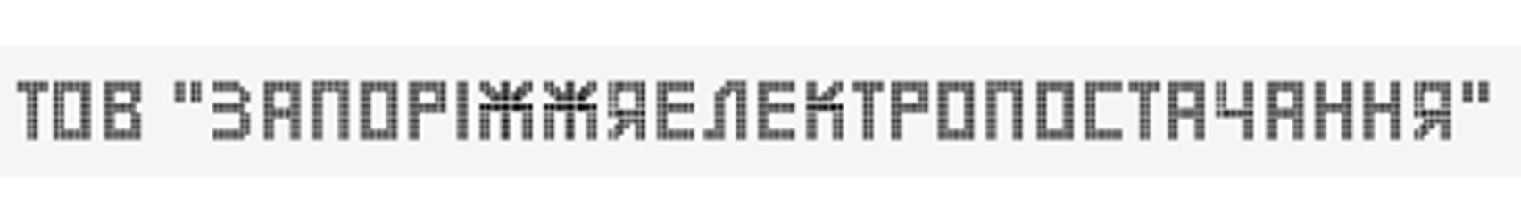 """ТОВ """"ЗАПОРІЖЖЯЕЛЕКТРОПОСТАЧАННЯ"""" Енергодарське районне відділення"""