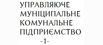 ЖЕК  (м.Бориспіль, Київської обл)