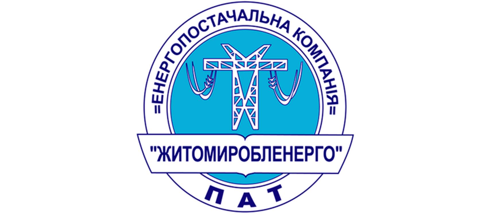 """ПАТ """"ЕК """"Житомиробленерго"""" Хорошівський РЕМ (за послуги надані до 31.12.2018)"""