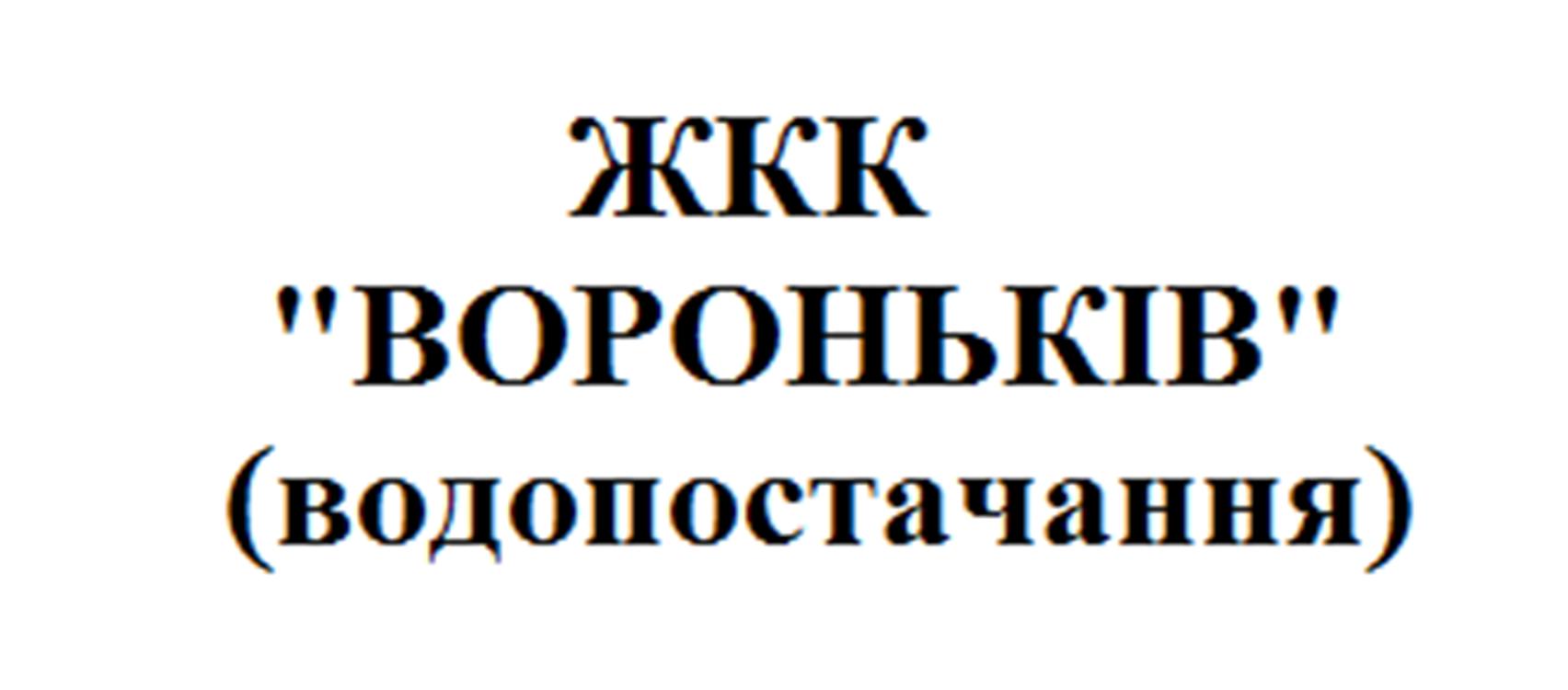 """ЖКК """"ВОРОНЬКІВ""""  (водопостачання)"""